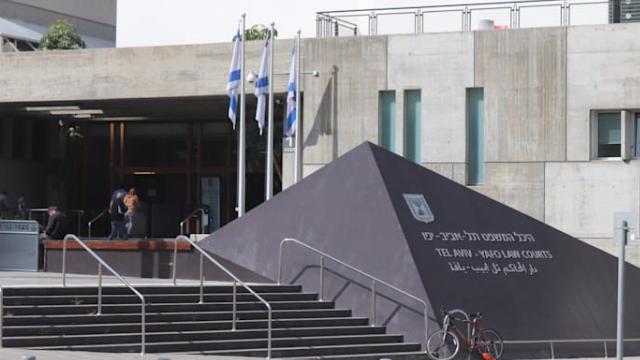 בית המשפט המחוזי בתל אביב