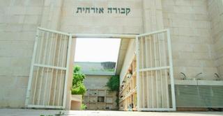 בית העלמין בגליל ים | צילום: אסף פרידמן