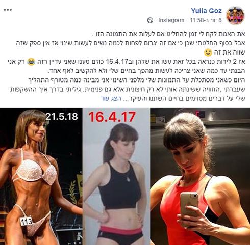 לפני ואחרי המהפך | צילום: מתוך עמוד הפייסבוק של יוליה גוז