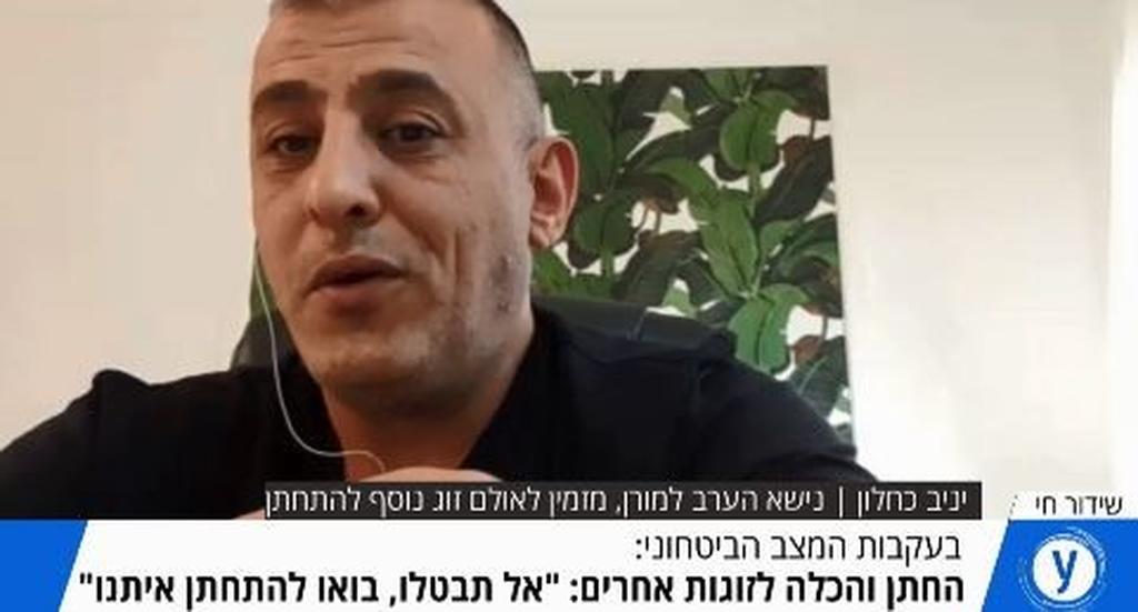 צילום מסך: ynet