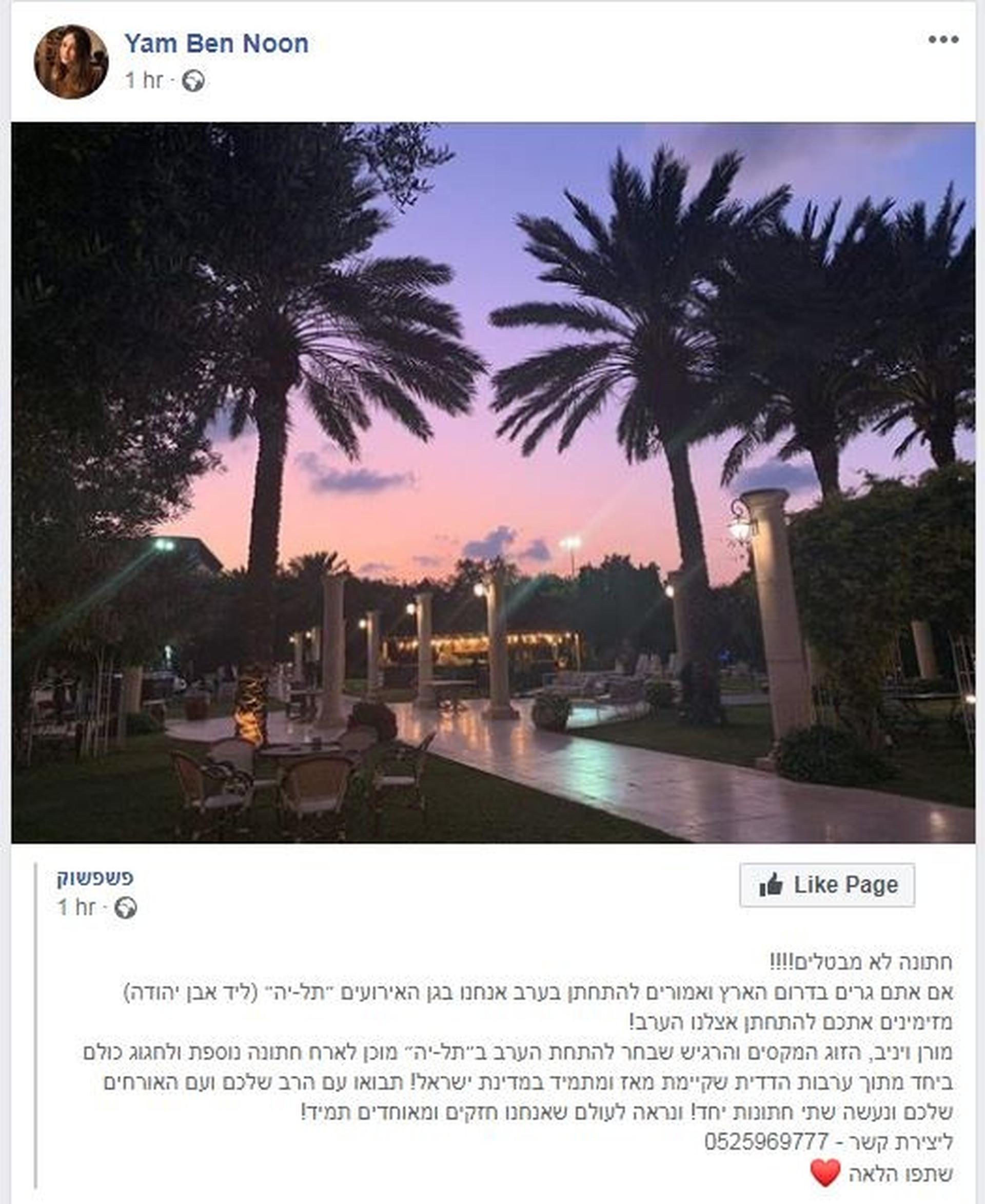 צילום מסך: מהפייסבוק