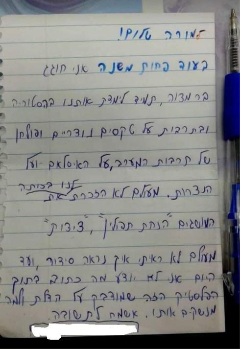 מכתב התלמיד. צילום מסך